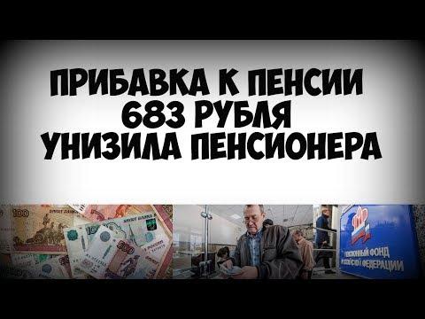 Прибавка к пенсии 683 рубля унизила пенсионера