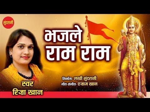 भजले राम राम तू सुबहो शाम