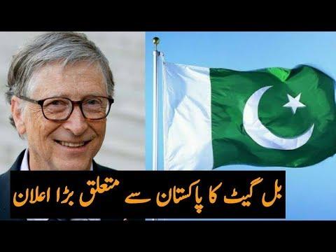 بل گیٹ کا پاکستان سے متعلق بڑا اعلان