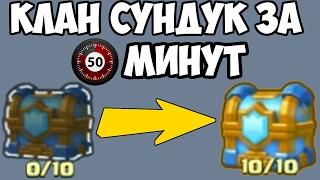 Clash Royale - МИРОВОЙ РЕКОРД. Клановый сундук за 50 минут.