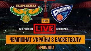 Пряма трансляція БК «Дружківка»  - БК «Дніпро 3»