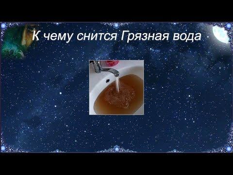 К чему снится Грязная вода (Сонник)