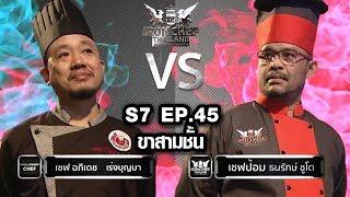 Iron Chef Thailand - S7EP45 เชฟอภิเดช Vs เชฟป้อม [หมูสามชั้น]
