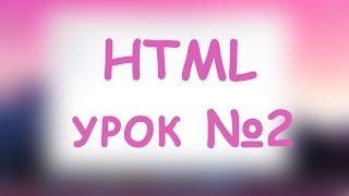 Уроки HTML. Изменение параметров текста.
