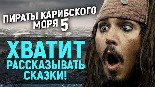 Пираты Карибского моря 5 - ПЛОХОЕ, НО ХОРОШЕЕ КИНО (обзор фильма)