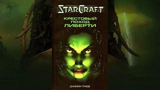 StarCraft: Креcтовый поход Либерти. Глава 6 (16+)