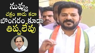 T-Congress Working President Revanth Reddy FUNNY Satires on CM KCR | TRS | Political Qube