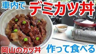 【仕事の合間に車中飯】車内で「岡山のカツ丼」作って食べる【車中泊料理】