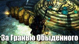 The Elder Scrolls V: Skyrim ►За Гранью Обыденного