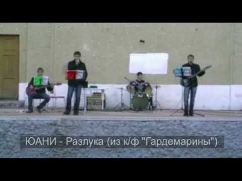 """ЮАНИ - Разлука (Cover, к/ф """"Гардемарины"""")"""