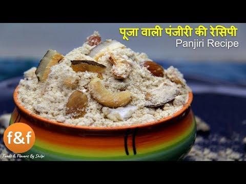 Panjiri Recipe   जन्माष्टमी पज़ीरी   How to make Panjiri at home   Panjiri recipe for pooja