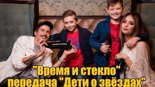 """Передача """"Дети о звёздах"""" """"Время и стекло"""""""