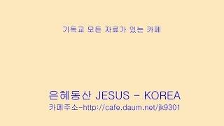 김삼환목사-우리 앞에 계신 예수 그리스도 2015 06 28 0