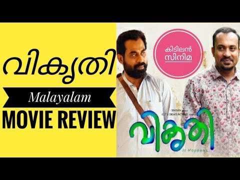 "Vikruthi Malayalam Movie Review   ""വികൃതി"" മലയാളം സിനിമ റിവ്യൂ"