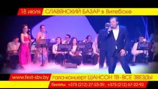 Гала - концерт ШАНСОН ТВ – ВСЕ ЗВЁЗДЫ.18-е июля!СЛАВЯНСКИЙ БАЗАР в Витебске!