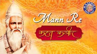 Mann Re Kar Le With Lyrics - Kabir Song | Kahat Kabir