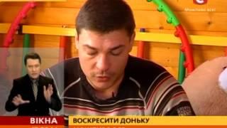 Батько воскресив 3-річну доньку - Вікна-новини - 17.02.2014