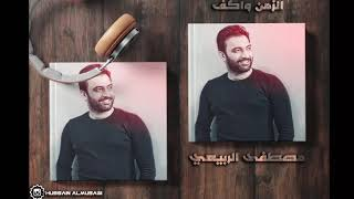 الزمن واكف مصطفى الربيعي تحميل MP3