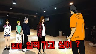 [IDOL Ep.01] 아이돌 연습생이 데뷔하는 과정