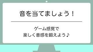 彩城先生の新曲レッスン〜音当て動画3-5〜