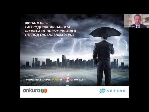"""Вебинар """"Финансовые расследования: защита бизнеса от новых рисков в период глобальных угроз"""""""