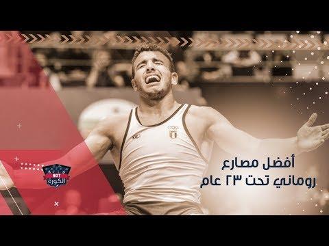 «كيشو» بطل مصري.. أفضل مصارع روماني في العالم تحت ٢٣ عاما