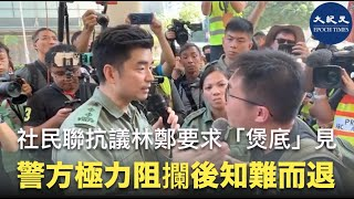 10.16社民聯抗議林鄭要求「煲底」見,警方極力阻攔後知難而退。