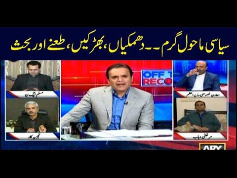 Off The Record | Kashif Abbasi | ARYNews | 17th January 2019