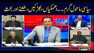 Off The Record | Kashif Abbasi | ARYNews | 17th January 2019