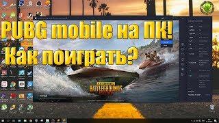 PUBG mobile на компьютере! Как поиграть?