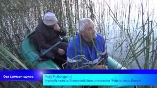 """Рыбоохрана России. Рейд перед """"Народной рыбалкой"""""""