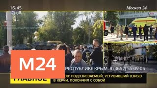 МЧС открыло горячую линию в связи с ЧП в политехническом колледже Керчи - Москва 24