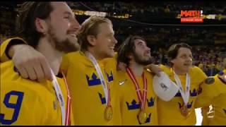 Награждение медалями на Чемпионате мира 2018 сборных Швеции, шВЕЙЦАРИИ