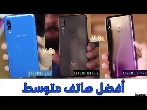 مقارنة بين Samsung Galaxy A50 و Redmi Note 7 و Realme 3 pro | الأفضل في الفئة المتوسطة