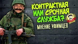 UTV. Из России с любовью. Контрактная или срочная служба