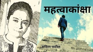Hindi Kavita : हिन्दी कविता : Motivational Poem : महत्वाकांक्षा : Savita Patil #kavitabysavitapatil - Download this Video in MP3, M4A, WEBM, MP4, 3GP