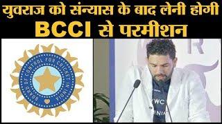 Yuvraj Singh Retirement: IPL में नहीं खेलेंगे मगर और दूसरी T-20 leagues में खेलते हुए दिखेंगे युवराज