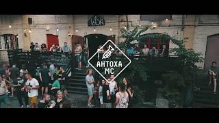 Антоха МС - нарезка с концерта в Риге