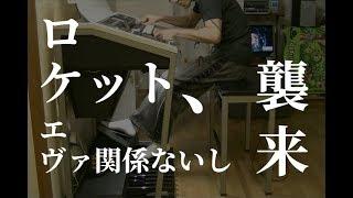 mqdefault - 下町ロケット~Main Theme~   エレクトーン