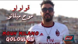 اغاني حصرية MOUH MILANO - Qoloulou 2019 Official Video⎢ موح ميلانو - قولولو تحميل MP3