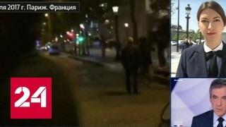 Париж выбирает весну: после терактов и за день до голосования