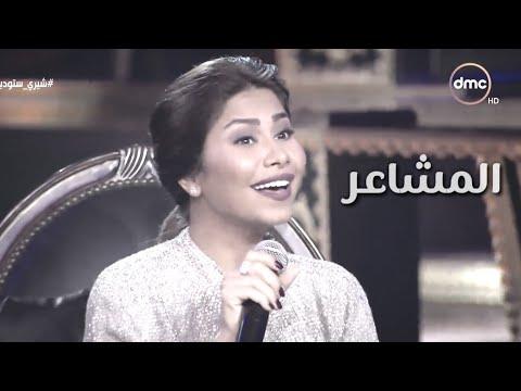 شيرين عبد الوهاب - المشاعر - اجمل حالات واتس اب 2020