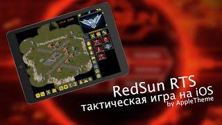 Стратегическая игра на iOS! Обзор игры RedSun RTS