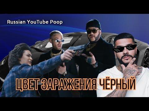 ЦВЕТ ЗАРАЖЕНИЯ ЧЕРНЫЙ | RYTP Clipoop