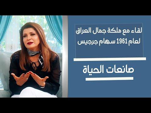 شاهد بالفيديو.. صانعات الحياة | لقاء مع ملكة جمال العراق لعام 1961 سهام جرجيس | تقديم: انعام عبد المجيد