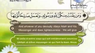 Quran translated (english francais)sorat 33 القرأن الكريم كاملا مترجم بثلاثة لغات سورة الأحزاب