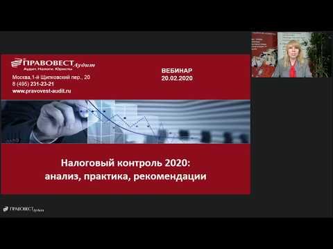 Налоговый контроль 2020  анализ  практика  рекомендации