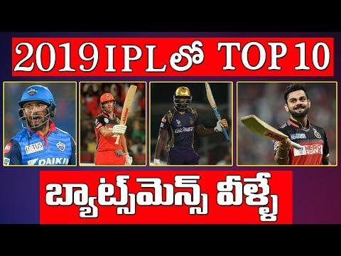 2019 IPL లో టాప్ 10 బ్యాట్స్ మేన్స్ వీళ్ళే | List of Top 10 best Batsman in IPL #Kohli #Warner