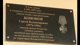 Сегодня на здании Политехнического колледжа НовГУ состоялось открытие Памятной доски