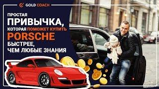 Иван Зимбицкий: Простая привычка, которая поможет купить Porsсhe быстрее, чем любые знания
